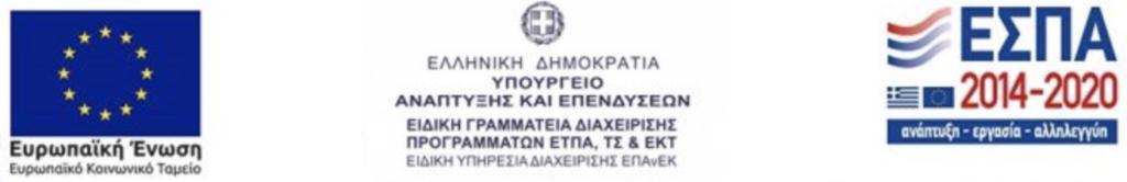 Νεοφυής επιχειρηματικότητα - ΕΣΠΑ 2014 - 2020